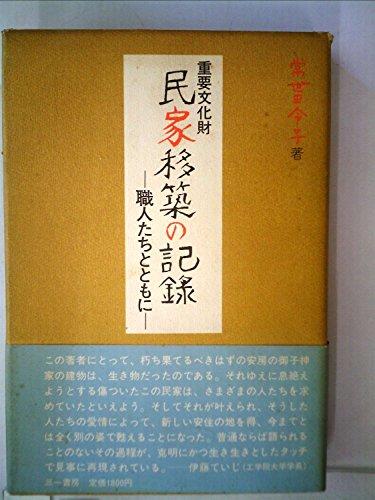 重要文化財民家移築の記録―職人たちとともに (1976年)