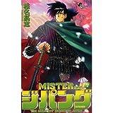 MISTERジパング (7) (少年サンデーコミックス)