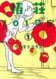 椿荘101号室 / ウラモトユウコ のシリーズ情報を見る