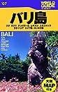 バリ島〈'07〉クタ、ウブド、デンパサール、レギャン、スミニャック、ヌサ・ドゥア、ジャワ島、ロンボク島 (ワールドガイド―アジア)