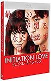 イニシエーション・ラブ[Blu-ray/ブルーレイ]