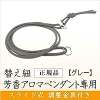 【正規品】替え紐芳香アロマペンダント専用(全3色) (グレー)