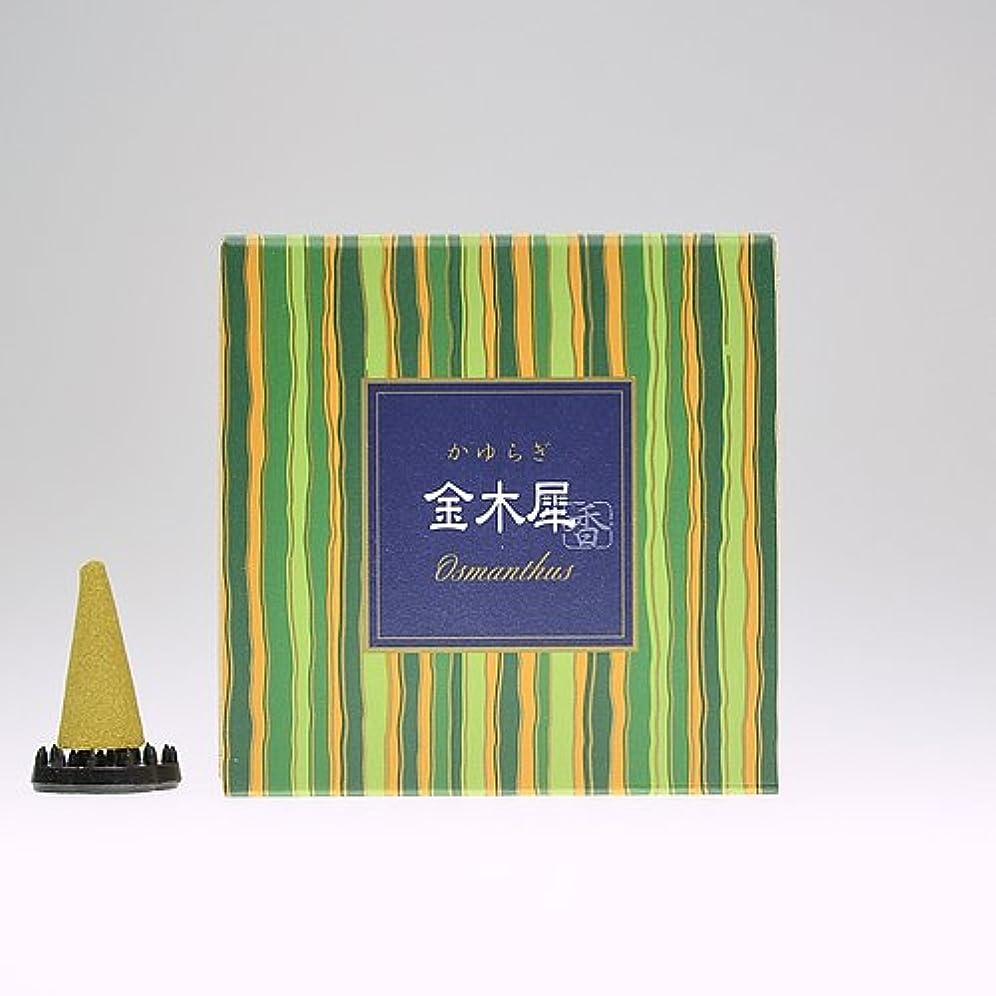 二層絡まる雨の日本香堂 かゆらぎ お香コーン 12個入 「金木犀(きんもくせい)」 4902125384149