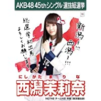 【西潟茉莉奈】 公式生写真 AKB48 翼はいらない 劇場盤特典