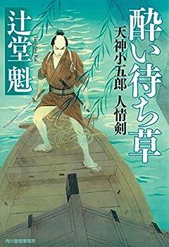 酔い待ち草 天神小五郎 人情剣 (ハルキ文庫 つ 8-2)