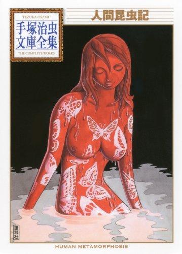人間昆虫記 (手塚治虫文庫全集 BT 199)