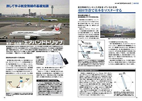 航空無線ハンドブック 2017 (イカロス・ムック)