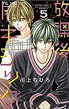 放課後トキシック(5) (フラワーコミックス)