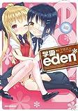 学園eden*(1) (IDコミックス/REXコミックス) (IDコミックス REXコミックス)