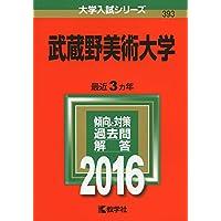 武蔵野美術大学 (2016年版大学入試シリーズ)