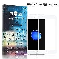 【1枚セット】BIENNA iPhone7plus ガラスフィルム 全面フルカバー 液晶保護フィルム 強化ガラス 気泡ゼロ 3D Touch対応 硬度9H 飛散•指紋防止 日本製素材 0.33mm 高透過率 4色入れ(ホワイト)