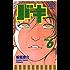 バキ(6) (少年チャンピオン・コミックス)