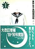 東京女子高制服図鑑〈'89‐'90年度版〉