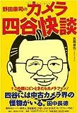 野田康司のカメラ四谷快談