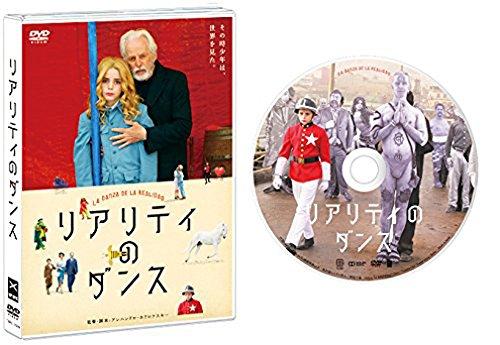リアリティのダンス 無修正版 [DVD]の詳細を見る