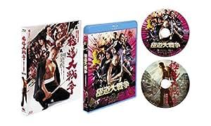 極道大戦争 プレミアム・エディション [Blu-ray]