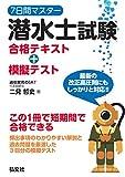 7日間マスター 潜水士試験 合格テキスト+模擬テスト (国家・資格シリーズ 400)
