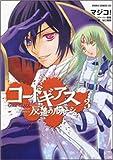 コードギアス 反逆のルルーシュ 3 (あすかコミックスDX)