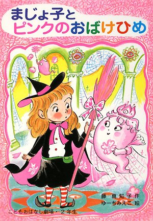 まじょ子とピンクのおばけひめ (学年別こどもおはなし劇場―2年生)の詳細を見る