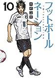 フットボールネーション 10 (ビッグコミックス)