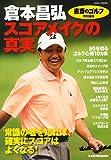 『書斎のゴルフ』特別編集 倉本昌弘「スコアメイクの真実」
