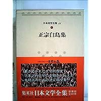 日本文学全集〈11〉正宗白鳥 (1973年)