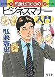 知識ゼロからのビジネスマナー入門 (幻冬舎実用書芽がでるシリーズ)