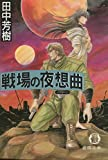 戦場の夜想曲(ノクターン) / 田中 芳樹 のシリーズ情報を見る