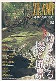 ZEAMI—中世の芸術と文化〈02〉特集・立ちあがる場と風景