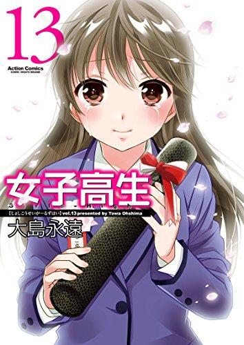 女子高生Girls-High(13) (アクションコミックス(月刊アクション)) -