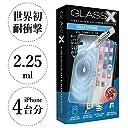 【GLASSX】全端末対応 液体ガラスフィルム スマホ コーティング剤 2.25ml 最高硬度9H (タブレットPC スマートウォッチ 時計 メガネ 画面保護 液体)