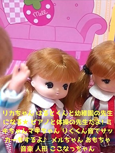 リカちゃん はるとくんと幼稚園の先生になる  ピアノと体操の先生だよ! ミキちゃんマキちゃん りくくん皆でサッカーもするよ メルちゃん おもちゃ 音楽 人形 ここなっちゃん