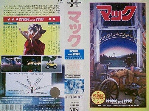 マック【字幕版】 [VHS]