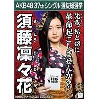 【須藤凛々花】ラブラドール・レトリバー AKB48 37thシングル選抜総選挙 劇場盤限定ポスター風生写真 NMB48チームN