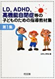 LD、ADHD、高機能自閉症等の子どものための指導教材集〈第1集〉