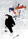 闇金ウシジマくん コミック 1-44巻セット