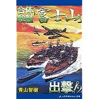 合体戦艦「富士山」出撃!(2)