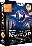 サイバーリンク PowerDVD12 Ultra アップグレード版