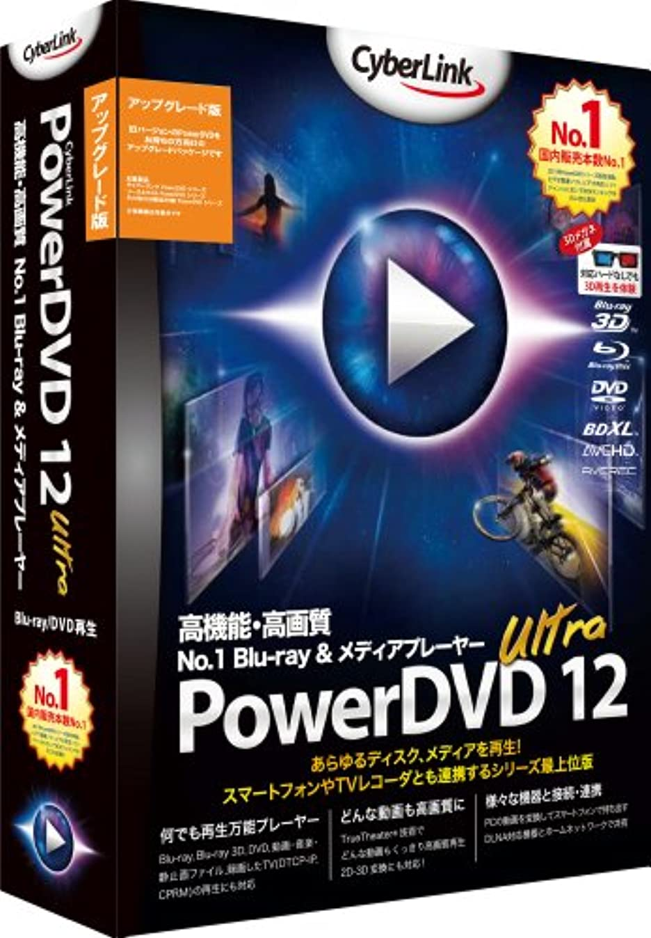 本富イヤホンサイバーリンク PowerDVD12 Ultra アップグレード版