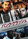 バンク・クラッシュ [DVD]