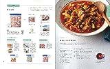 長期保存OK! いろんな料理に使える! 味つけ冷凍レシピ (エイムック 3401) 画像