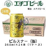 エチゴビール ピルスナー(缶) 350ml×24本(1ケース)
