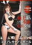コスプレキャノンボール RUN.08 巨乳Fcup×美尻×エロコス/プレステージ [DVD]