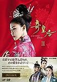奇皇后 ―ふたつの愛 涙の誓い― DVD BOXIII[DVD]