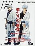 H(エイチ)(120) 2017年 08 月号 [雑誌]: CUT(カット) 増刊