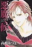 悪魔で候 5 (集英社文庫―コミック版) (集英社文庫 た 71-5)