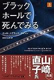 ブラックホールで死んでみる――タイソン博士の説き語り宇宙論(上) (ハヤカワ・ノンフィクション文庫) 画像