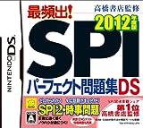 「SPIパーフェクト問題集 2012年度版」の画像