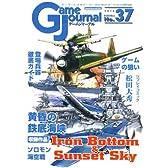 ゲームジャーナル37号 黄昏の鉄底海峡 ~ソロモン海空戦~
