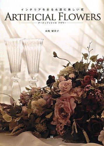 インテリアを彩る永遠に美しい花 ARTIFICIAL FLOWERS—アーティフィシャルフラワー—